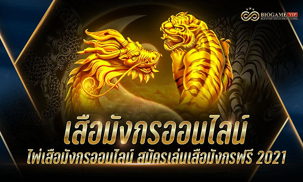เสือมังกรออนไลน์ ไพ่เสือมังกรออนไลน์ สมัครเล่นเสือมังกรฟรี 2021