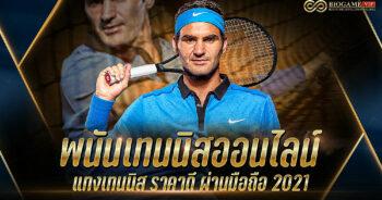 พนันเทนนิสออนไลน์ แทงเทนนิส ราคาดี ผ่านมือถือ 2021