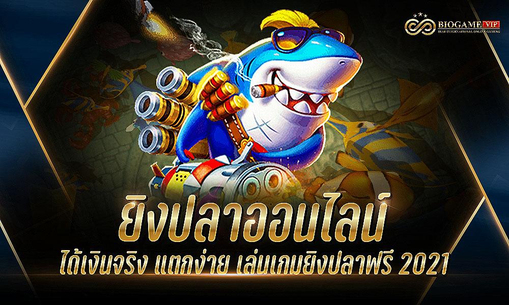 ยิงปลาออนไลน์ ได้เงินจริง แตกง่าย เล่นเกมยิงปลาฟรี 2021
