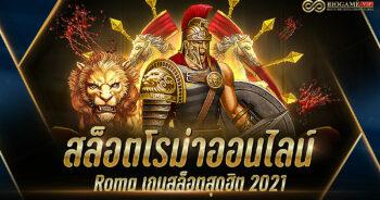 สล็อตโรม่าออนไลน์ Roma เกมสล็อตสุดฮิต 2021