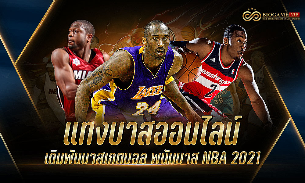 แทงบาสออนไลน์ เดิมพันบาสเกตบอล พนันบาส NBA 2021