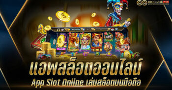 แอพสล็อตออนไลน์ App Slot Online เล่นสล็อตบนมือถือ