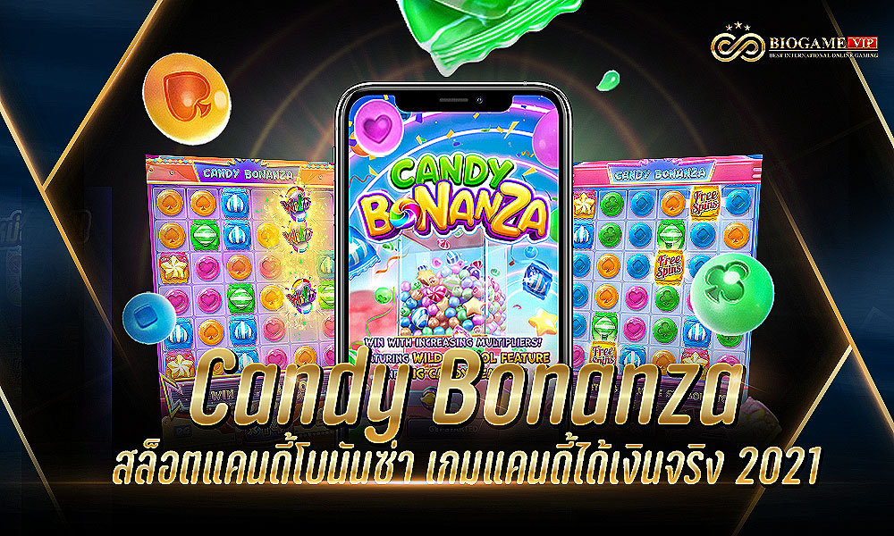 Candy Bonanza สล็อตแคนดี้โบนันซ่า เกมแคนดี้ได้เงินจริง 2021