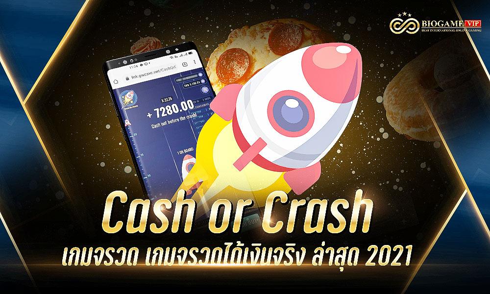 Cash or Crash เกมจรวด เกมจรวดได้เงินจริง ล่าสุด 2021