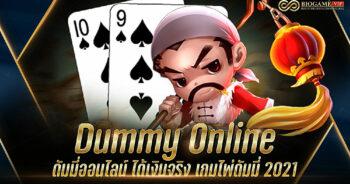 Dummy Online ดัมมี่ออนไลน์ ได้เงินจริง เกมไพ่ดัมมี่ 2021