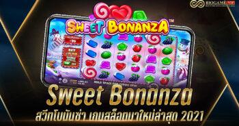 Sweet Bonanza สวีทโบนันซ่า เกมสล็อตมาใหม่ล่าสุด 2021