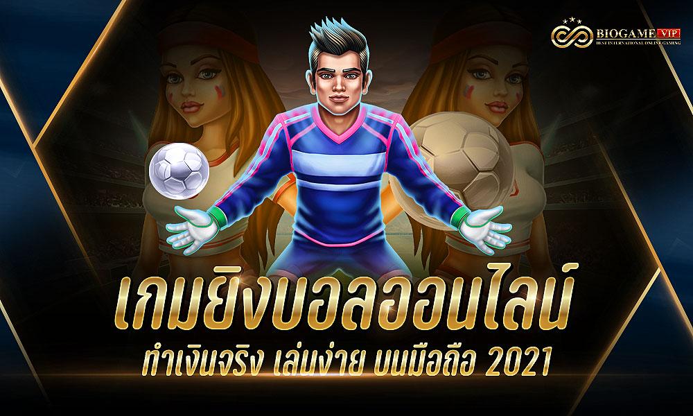 เกมยิงบอลออนไลน์ ทำเงินจริง เล่นง่าย บนมือถือ 2021